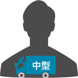 中型トラックドライバー